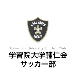学習院大学輔仁会サッカー部